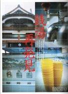 20060308(水web).jpg