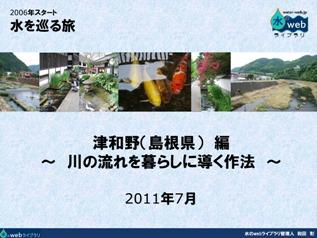 Tsuwano_report.jpg