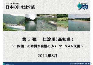 niyodogawa_report_waterweb.jpg
