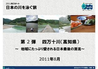shimantogawa_report_waterweb.jpg