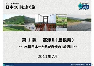 takatsugawa_report_waterweb.jpg