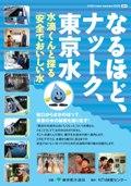 20060327水道広報ビデオ.jpg