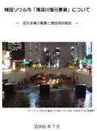 20060731-2(水web).jpg