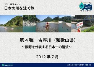 kozagawa_report_waterweb.jpg